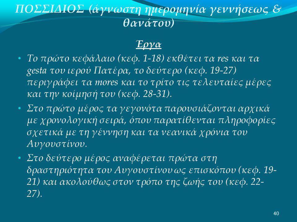 ΠΟΣΣΙΔΙΟΣ (άγνωστη ημερομηνία γεννήσεως & θανάτου)