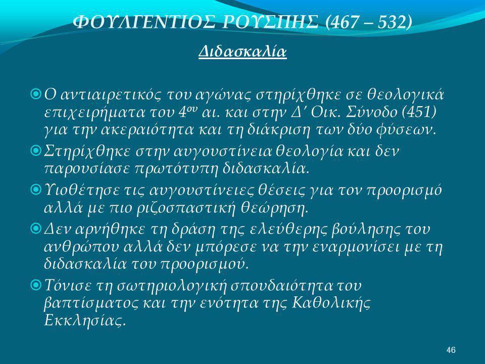 ΦΟΥΛΓΕΝΤΙΟΣ ΡΟΥΣΠΗΣ (467 – 532)