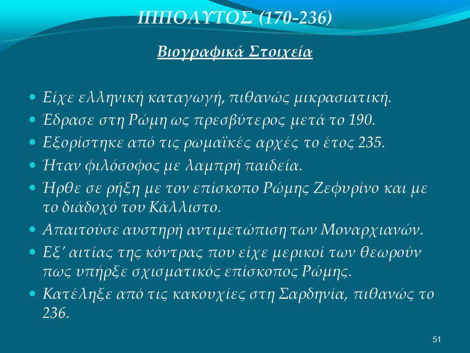 ΙΠΠΟΛΥΤΟΣ (170-236) Βιογραφικά Στοιχεία