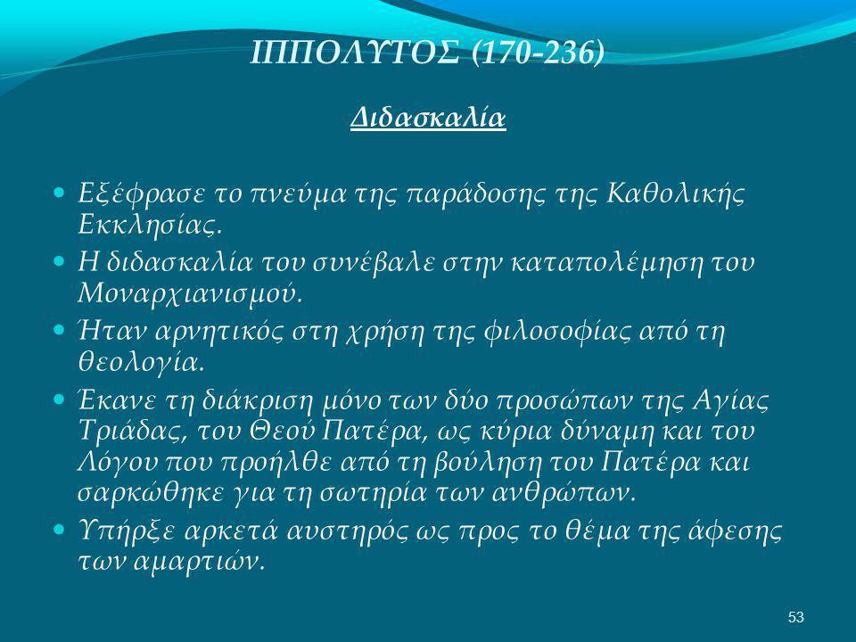 ΙΠΠΟΛΥΤΟΣ (170-236) Διδασκαλία