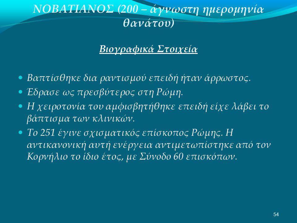 ΝΟΒΑΤΙΑΝΟΣ (200 – άγνωστη ημερομηνία θανάτου)