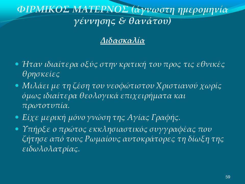 ΦΙΡΜΙΚΟΣ ΜΑΤΕΡΝΟΣ (άγνωστη ημερομηνία γέννησης & θανάτου)