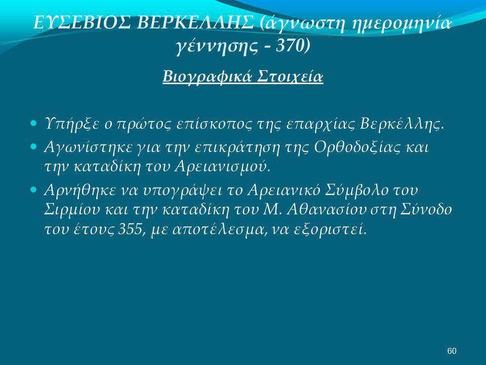 ΕΥΣΕΒΙΟΣ ΒΕΡΚΕΛΛΗΣ (άγνωστη ημερομηνία γέννησης - 370)