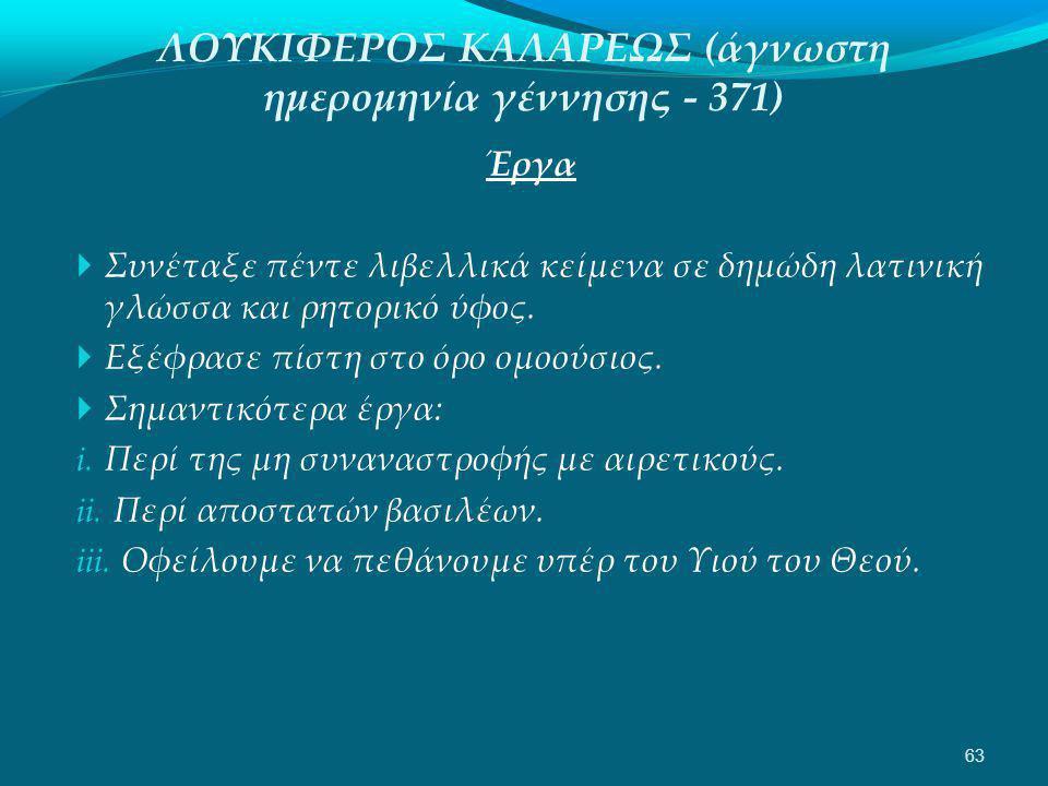 ΛΟΥΚΙΦΕΡΟΣ ΚΑΛΑΡΕΩΣ (άγνωστη ημερομηνία γέννησης - 371)