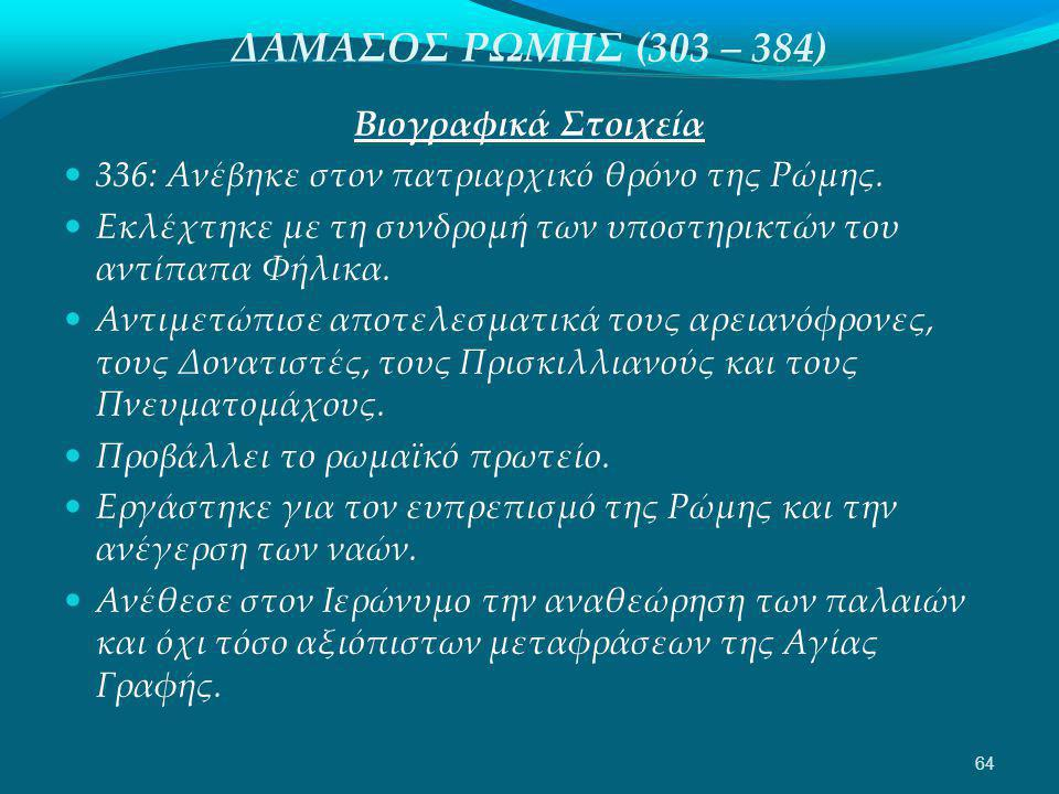 ΔΑΜΑΣΟΣ ΡΩΜΗΣ (303 – 384) Βιογραφικά Στοιχεία