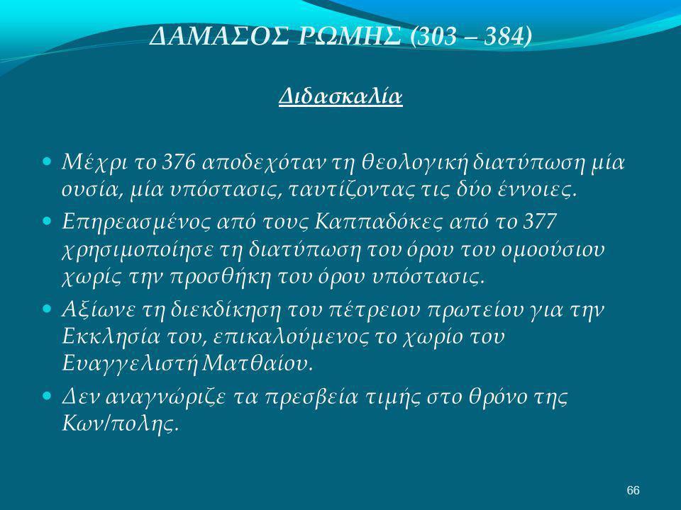 ΔΑΜΑΣΟΣ ΡΩΜΗΣ (303 – 384) Διδασκαλία
