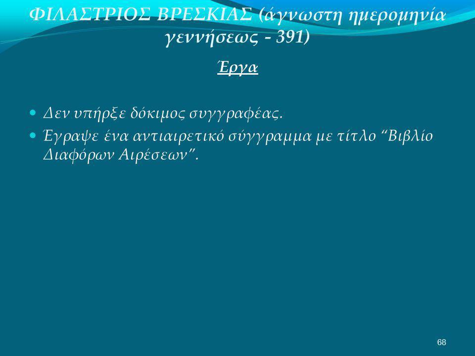 ΦΙΛΑΣΤΡΙΟΣ ΒΡΕΣΚΙΑΣ (άγνωστη ημερομηνία γεννήσεως - 391)