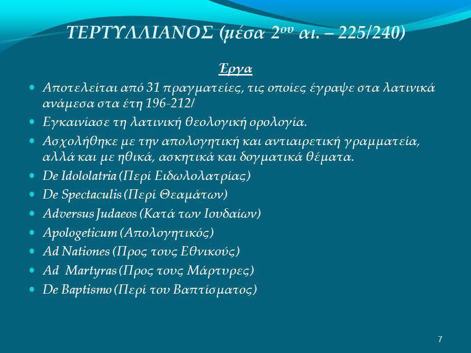 ΤΕΡΤΥΛΛΙΑΝΟΣ (μέσα 2ου αι. – 225/240)