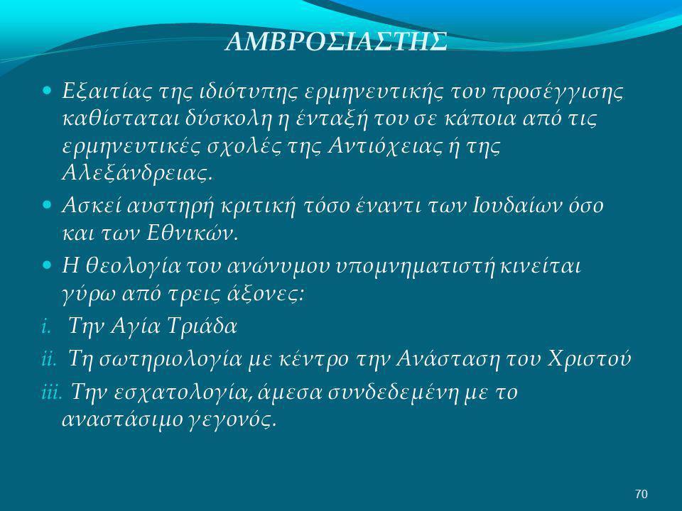 ΑΜΒΡΟΣΙΑΣΤΗΣ