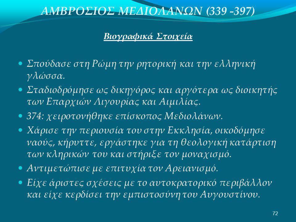 ΑΜΒΡΟΣΙΟΣ ΜΕΔΙΟΛΑΝΩΝ (339 -397)