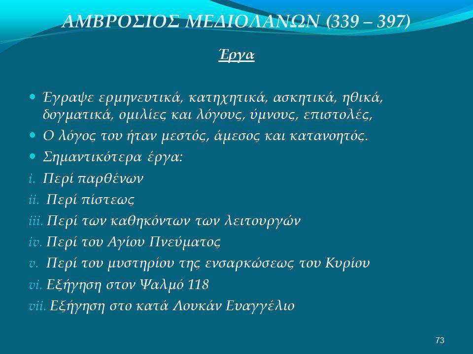 ΑΜΒΡΟΣΙΟΣ ΜΕΔΙΟΛΑΝΩΝ (339 – 397)