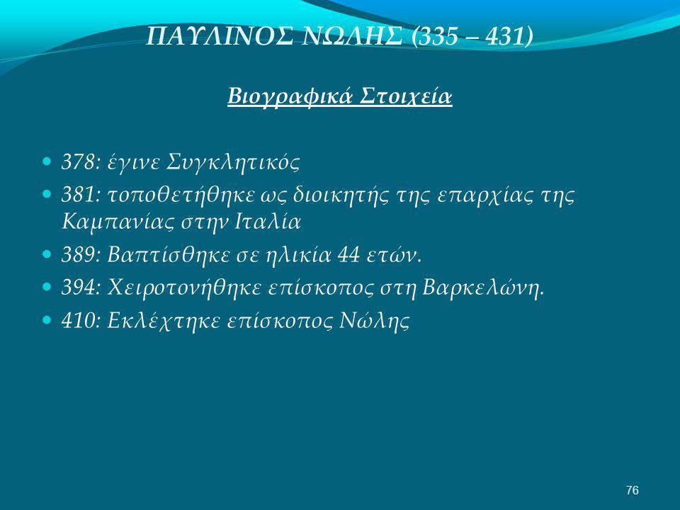 ΠΑΥΛΙΝΟΣ ΝΩΛΗΣ (335 – 431) Βιογραφικά Στοιχεία 378: έγινε Συγκλητικός