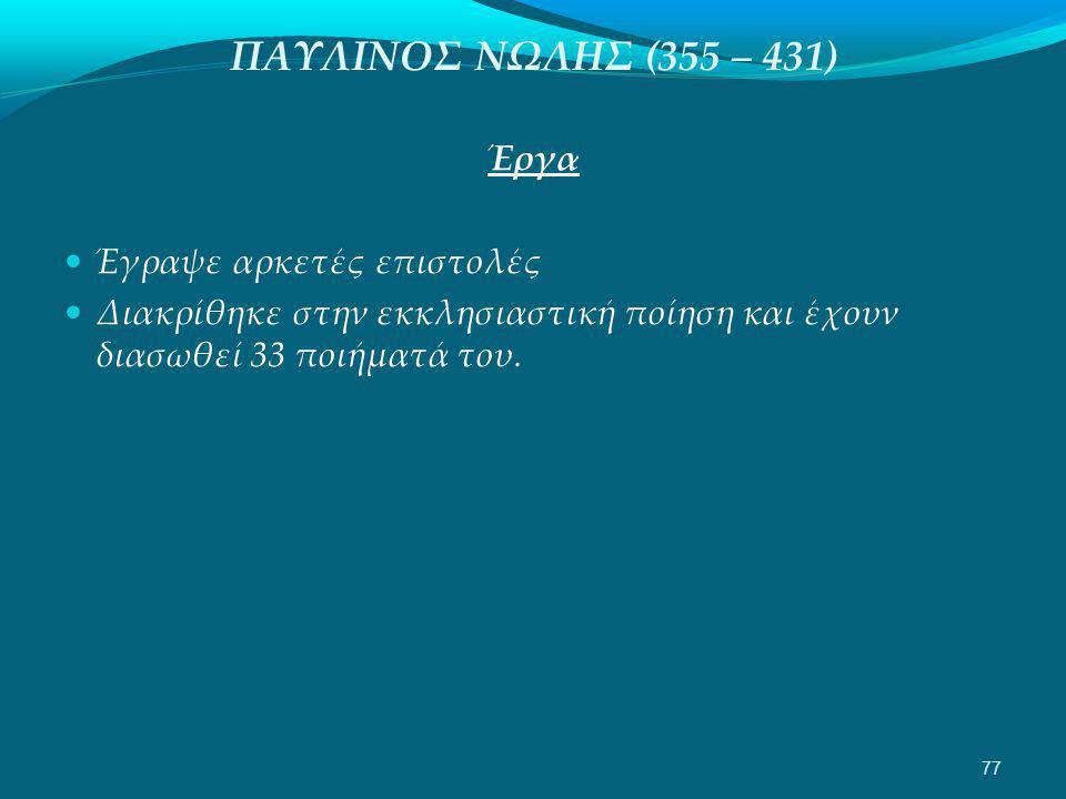 ΠΑΥΛΙΝΟΣ ΝΩΛΗΣ (355 – 431) Έργα Έγραψε αρκετές επιστολές