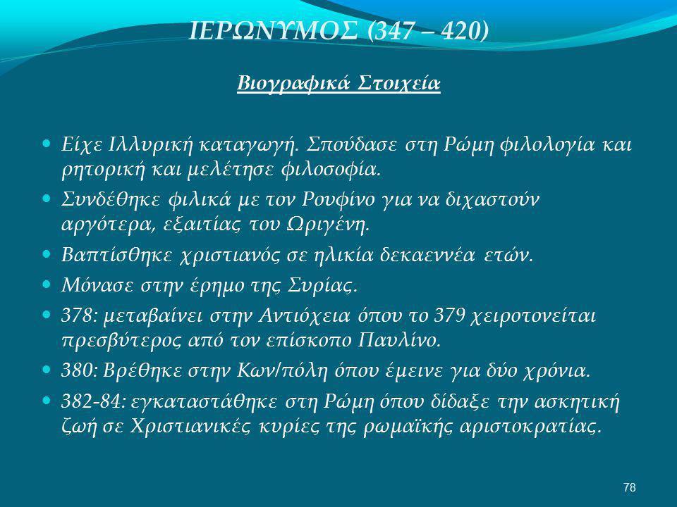 ΙΕΡΩΝΥΜΟΣ (347 – 420) Βιογραφικά Στοιχεία
