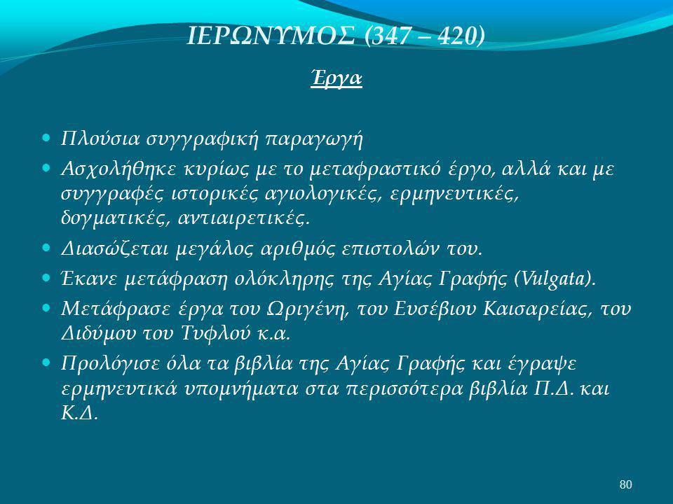 ΙΕΡΩΝΥΜΟΣ (347 – 420) Έργα Πλούσια συγγραφική παραγωγή