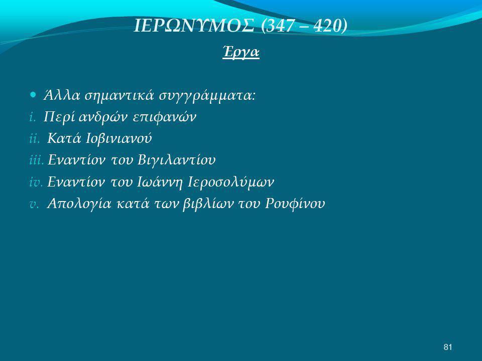 ΙΕΡΩΝΥΜΟΣ (347 – 420) Έργα Άλλα σημαντικά συγγράμματα: