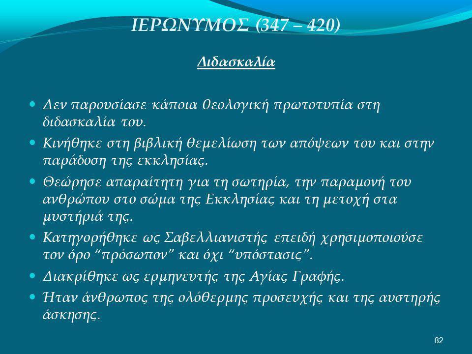 ΙΕΡΩΝΥΜΟΣ (347 – 420) Διδασκαλία
