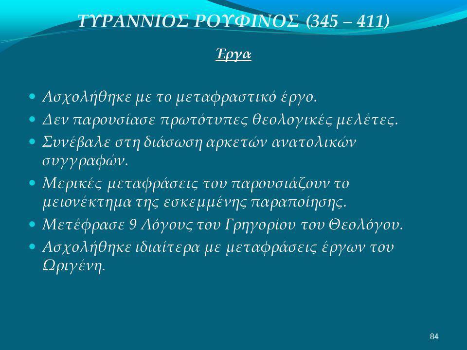 ΤΥΡΑΝΝΙΟΣ ΡΟΥΦΙΝΟΣ (345 – 411)