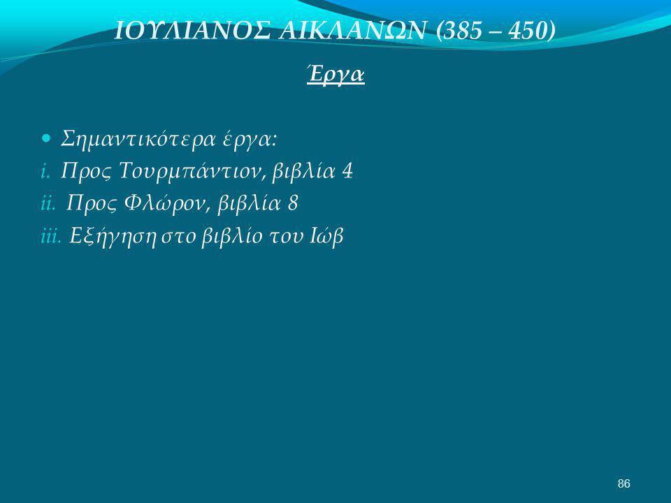ΙΟΥΛΙΑΝΟΣ ΑΙΚΛΑΝΩΝ (385 – 450)
