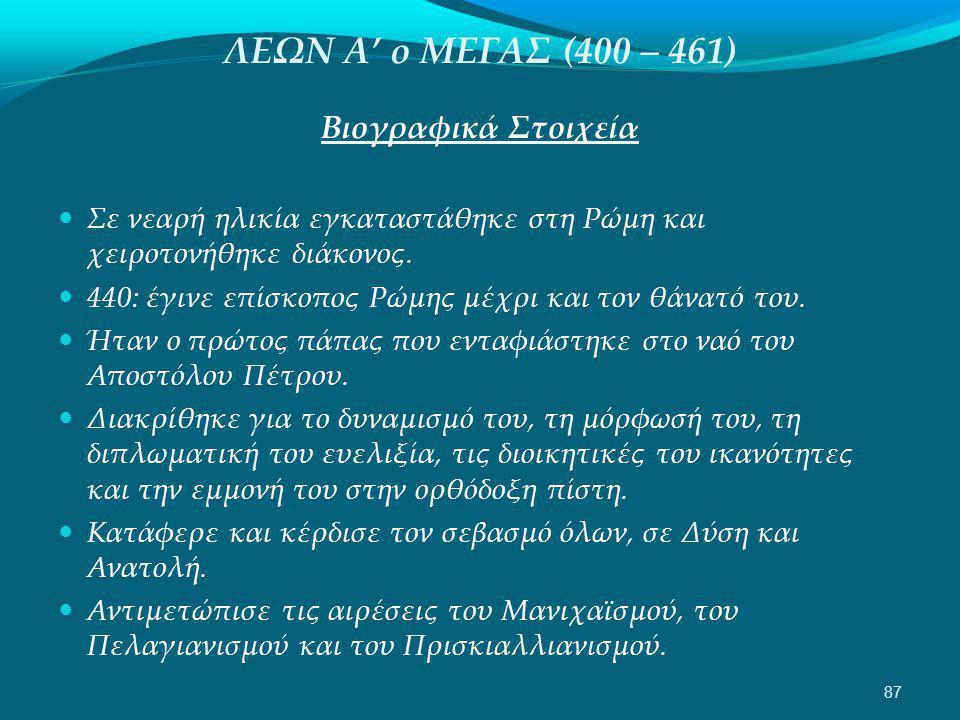 ΛΕΩΝ Α' ο ΜΕΓΑΣ (400 – 461) Βιογραφικά Στοιχεία