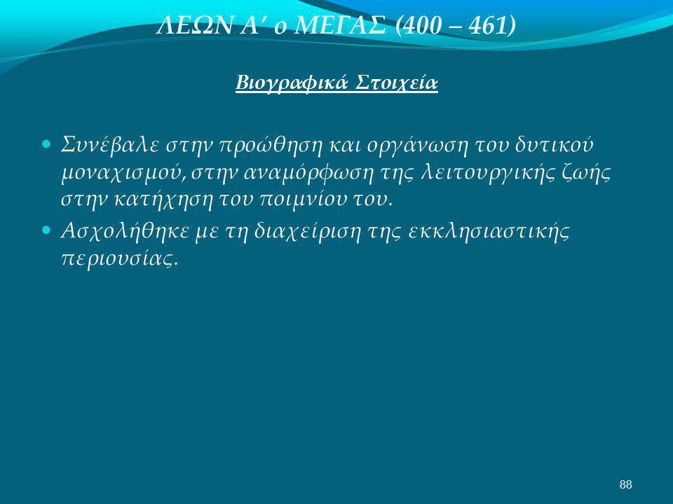 ΛΕΩΝ Α' ο ΜΕΓΑΣ (400 – 461) Βιογραφικά Στοιχεία.