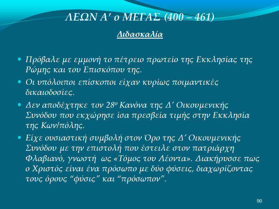 ΛΕΩΝ Α' ο ΜΕΓΑΣ (400 – 461) Διδασκαλία