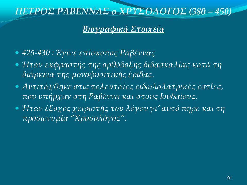 ΠΕΤΡΟΣ ΡΑΒΕΝΝΑΣ ο ΧΡΥΣΟΛΟΓΟΣ (380 – 450)