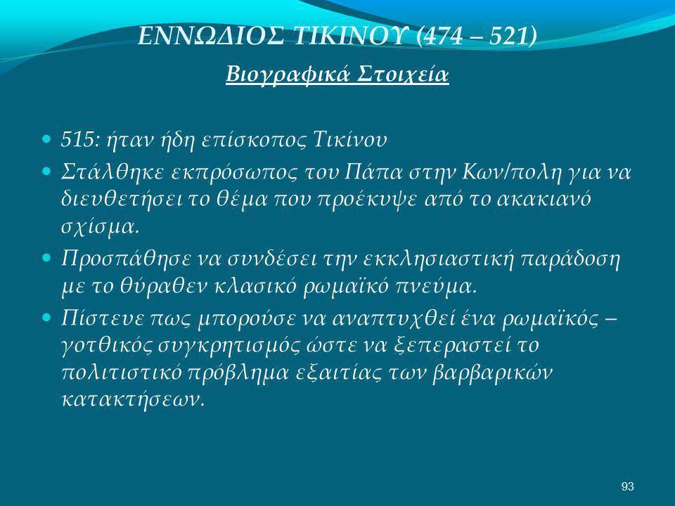 ΕΝΝΩΔΙΟΣ ΤΙΚΙΝΟΥ (474 – 521) Βιογραφικά Στοιχεία