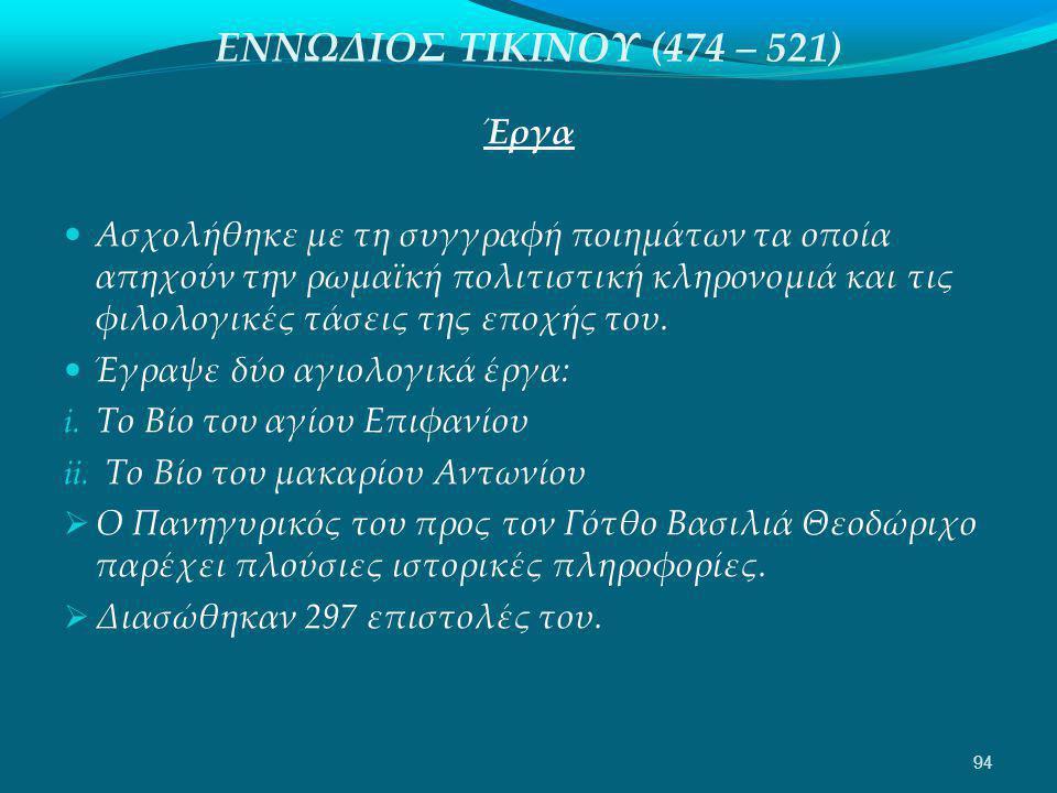 ΕΝΝΩΔΙΟΣ ΤΙΚΙΝΟΥ (474 – 521) Έργα