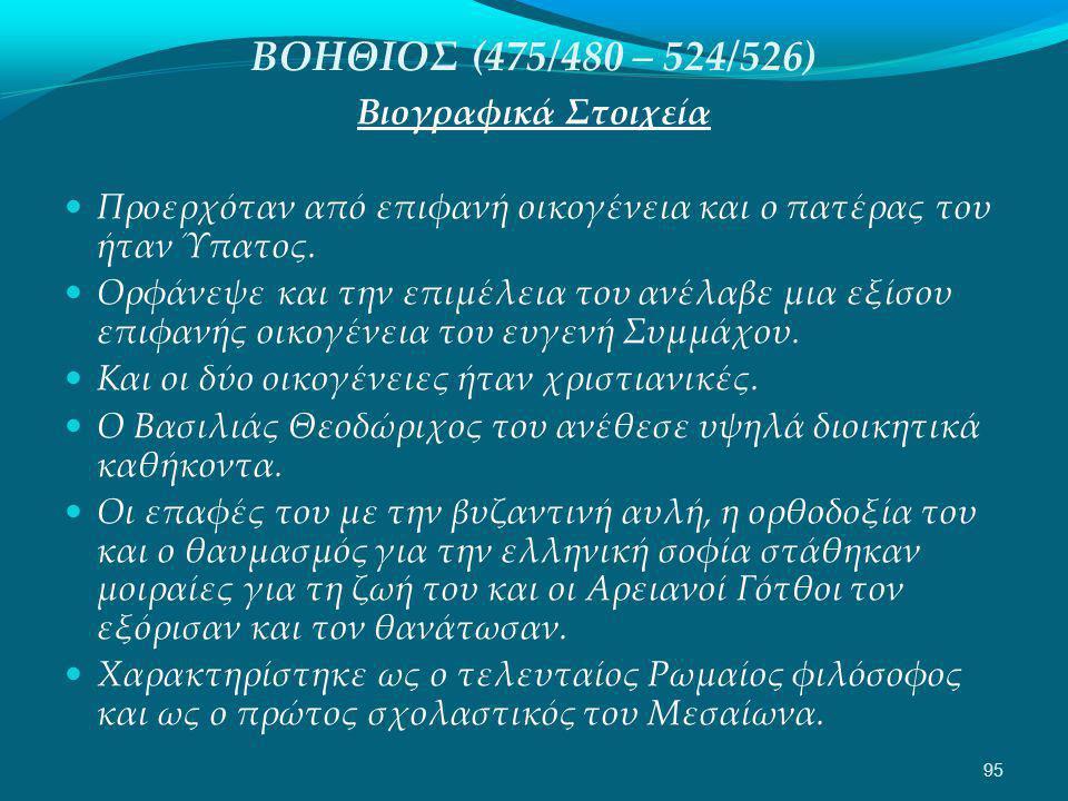 ΒΟΗΘΙΟΣ (475/480 – 524/526) Βιογραφικά Στοιχεία