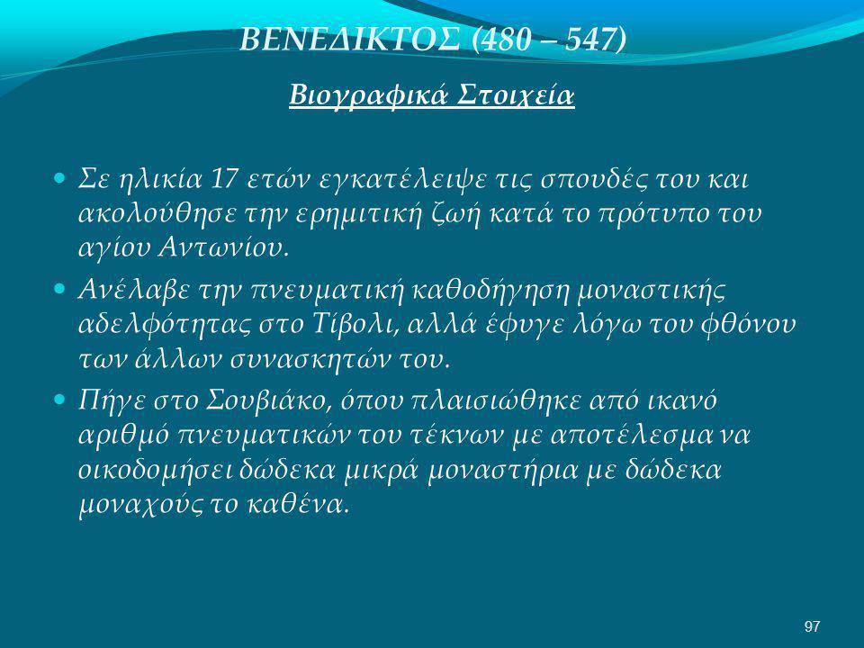 ΒΕΝΕΔΙΚΤΟΣ (480 – 547) Βιογραφικά Στοιχεία