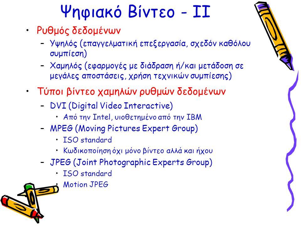Ψηφιακό Βίντεο - ΙΙ Ρυθμός δεδομένων