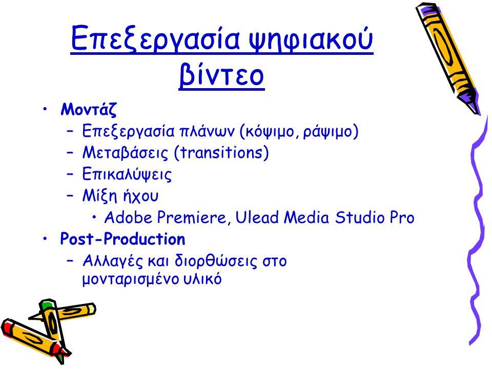 Επεξεργασία ψηφιακού βίντεο