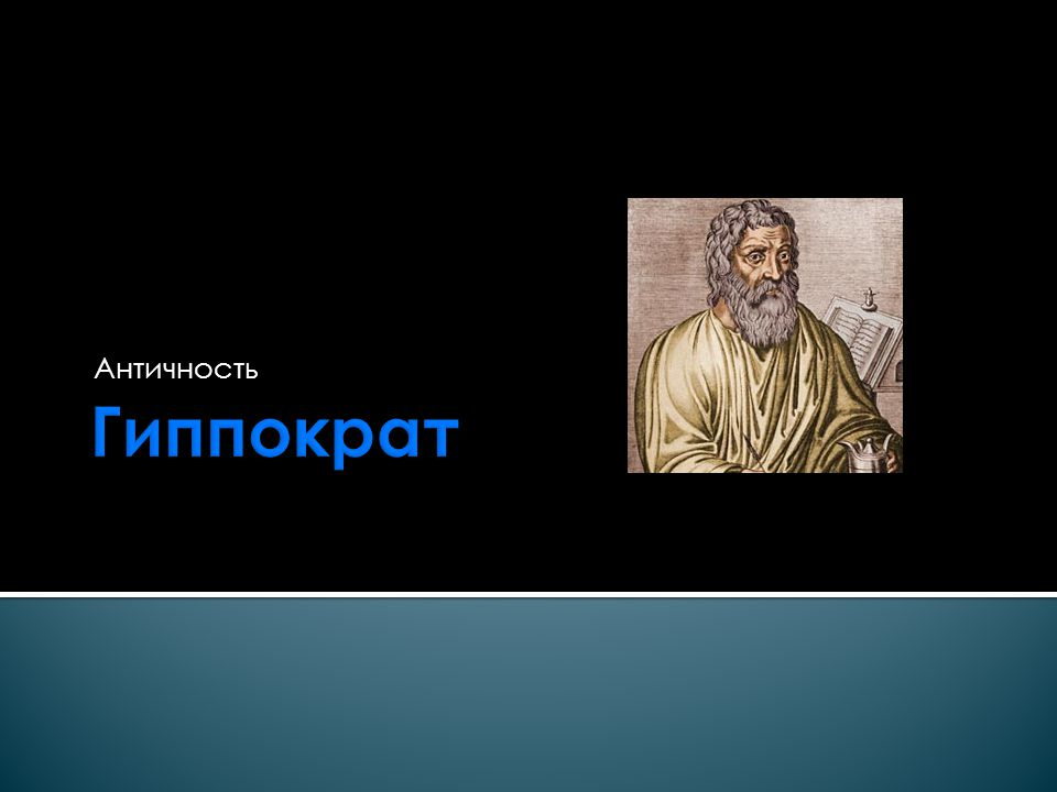 Античность Гиппократ