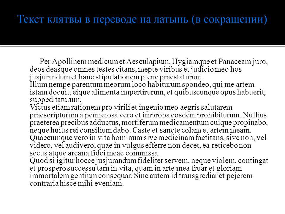 Текст клятвы в переводе на латынь (в сокращении)