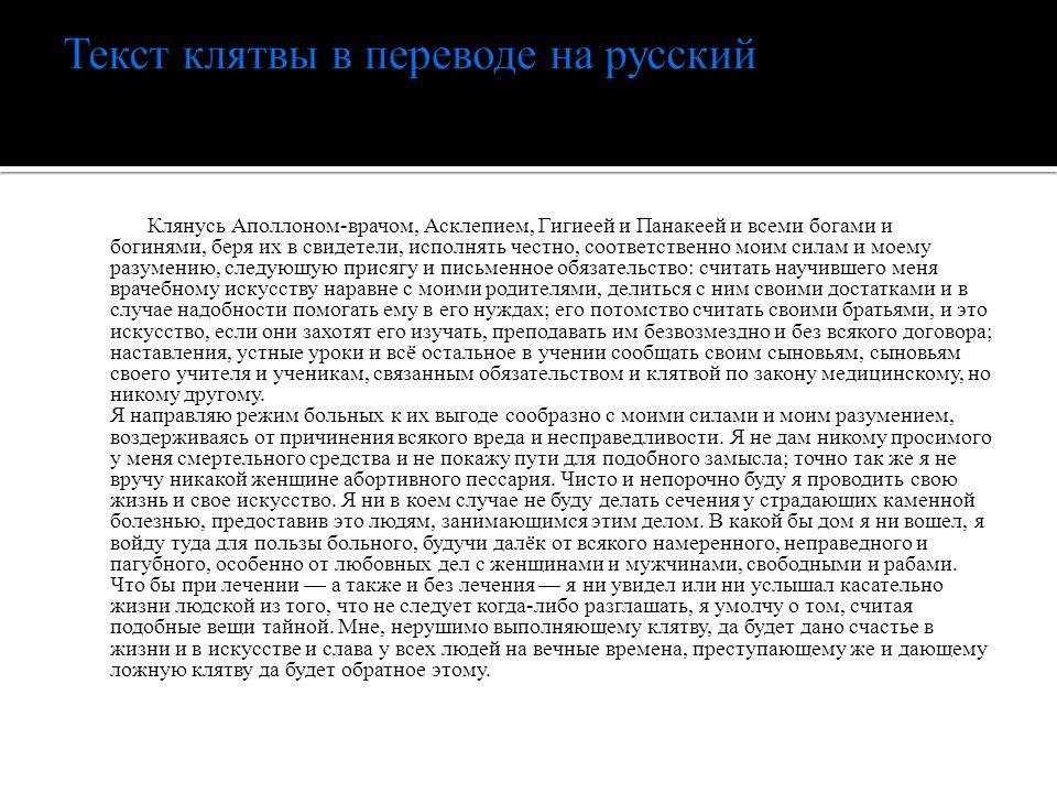 Текст клятвы в переводе на русский