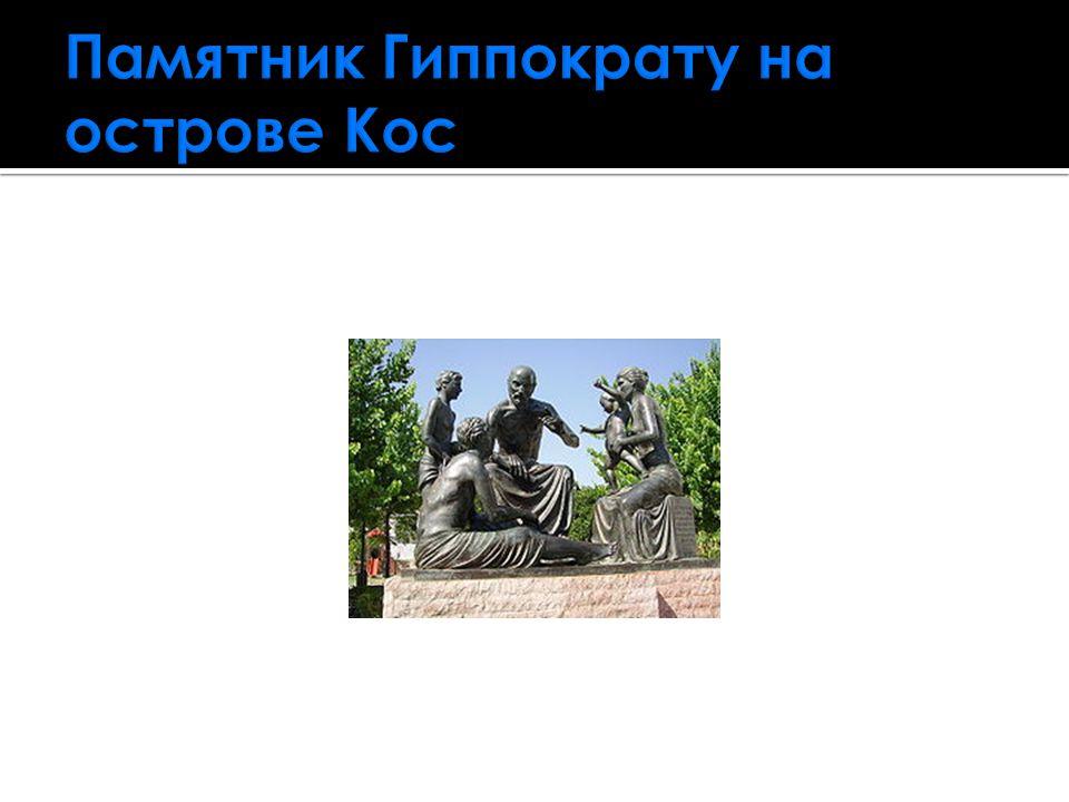 Памятник Гиппократу на острове Кос