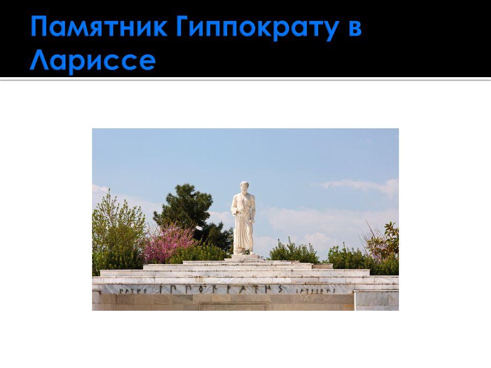 Памятник Гиппократу в Лариссе