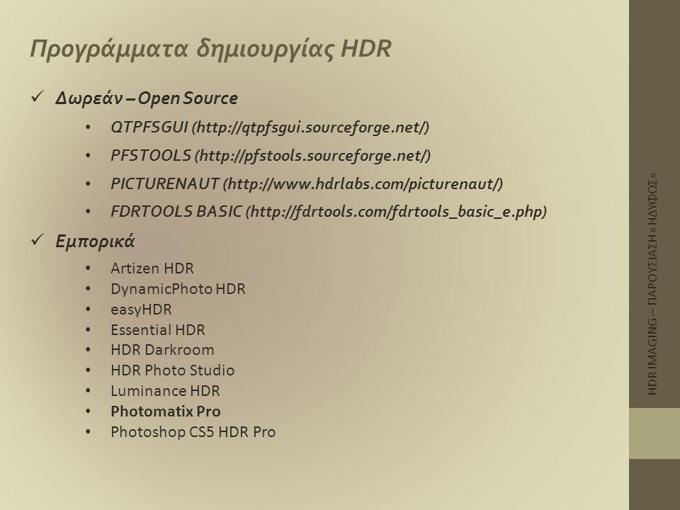Προγράμματα δημιουργίας HDR