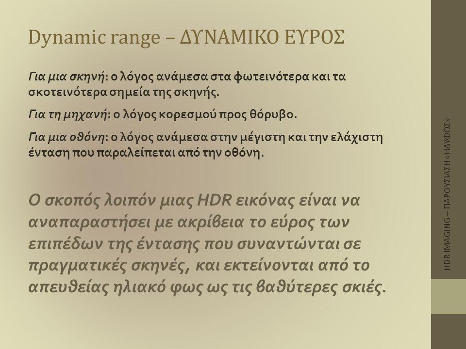 Dynamic range – ΔΥΝΑΜΙΚΟ ΕΥΡΟΣ