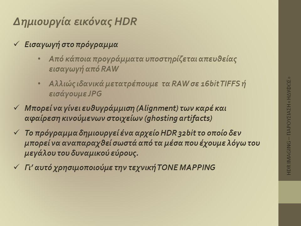 Δημιουργία εικόνας HDR