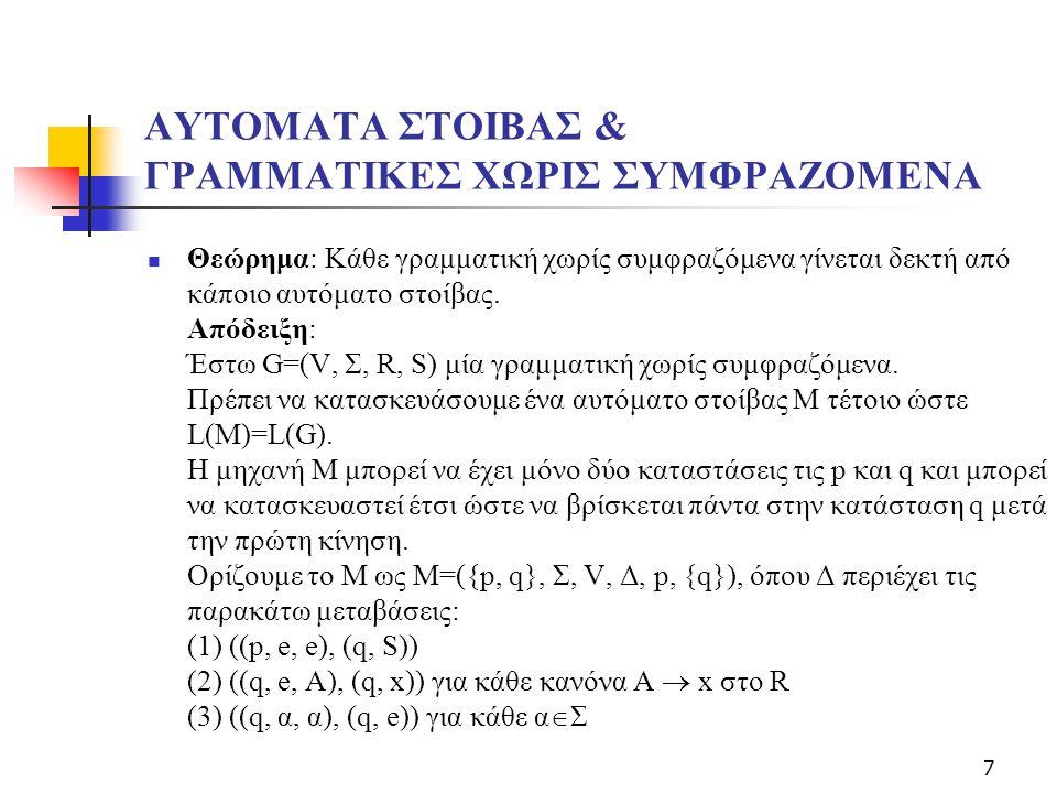 ΑΥΤΟΜΑΤΑ ΣΤΟΙΒΑΣ & ΓΡΑΜΜΑΤΙΚΕΣ ΧΩΡΙΣ ΣΥΜΦΡΑΖΟΜΕΝΑ
