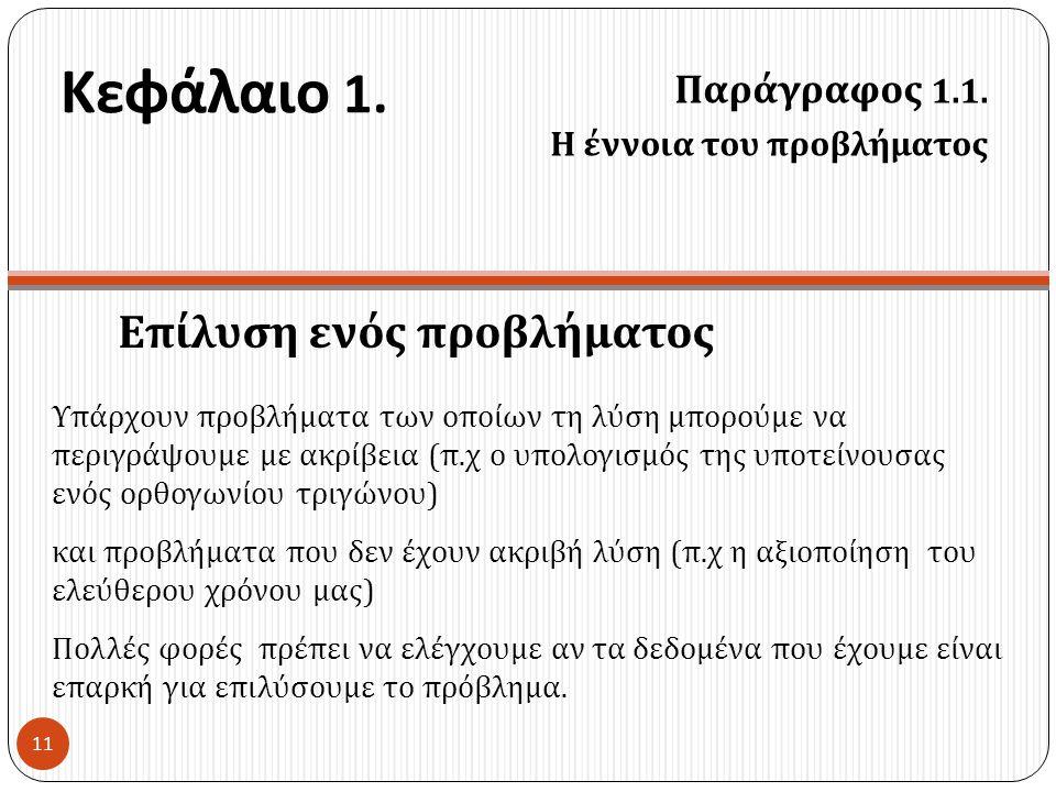Κεφάλαιο 1. Επίλυση ενός προβλήματος Παράγραφος 1.1.
