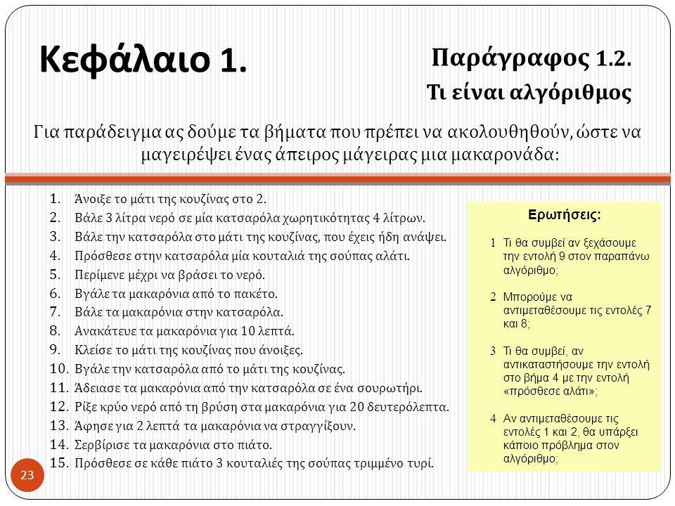 Κεφάλαιο 1. Παράγραφος 1.2. Τι είναι αλγόριθμος