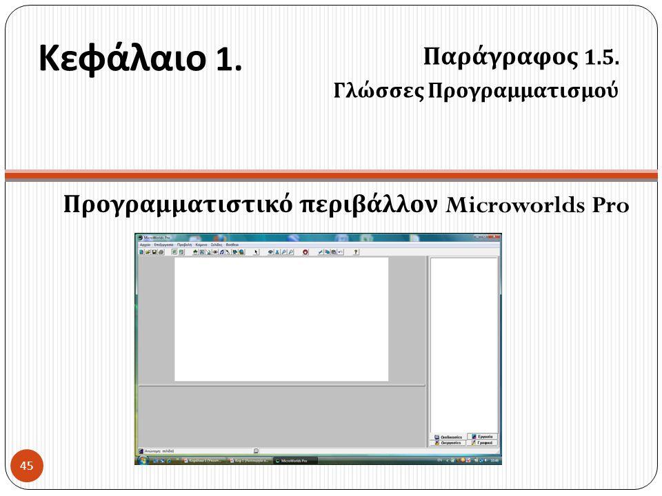 Προγραμματιστικό περιβάλλον Microworlds Pro