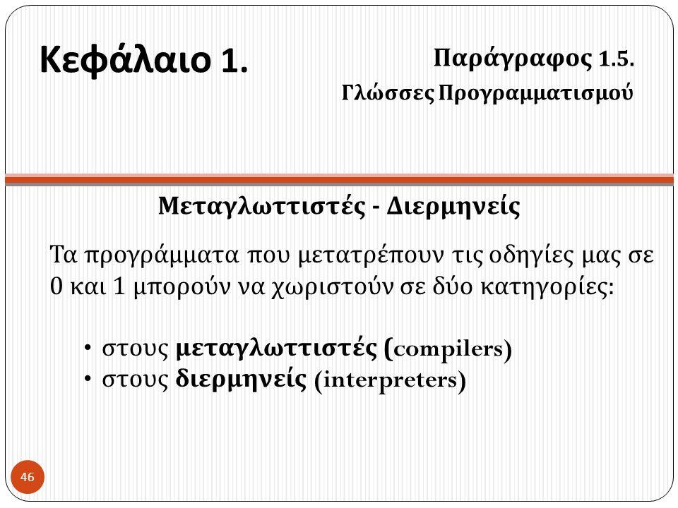 Μεταγλωττιστές - Διερμηνείς