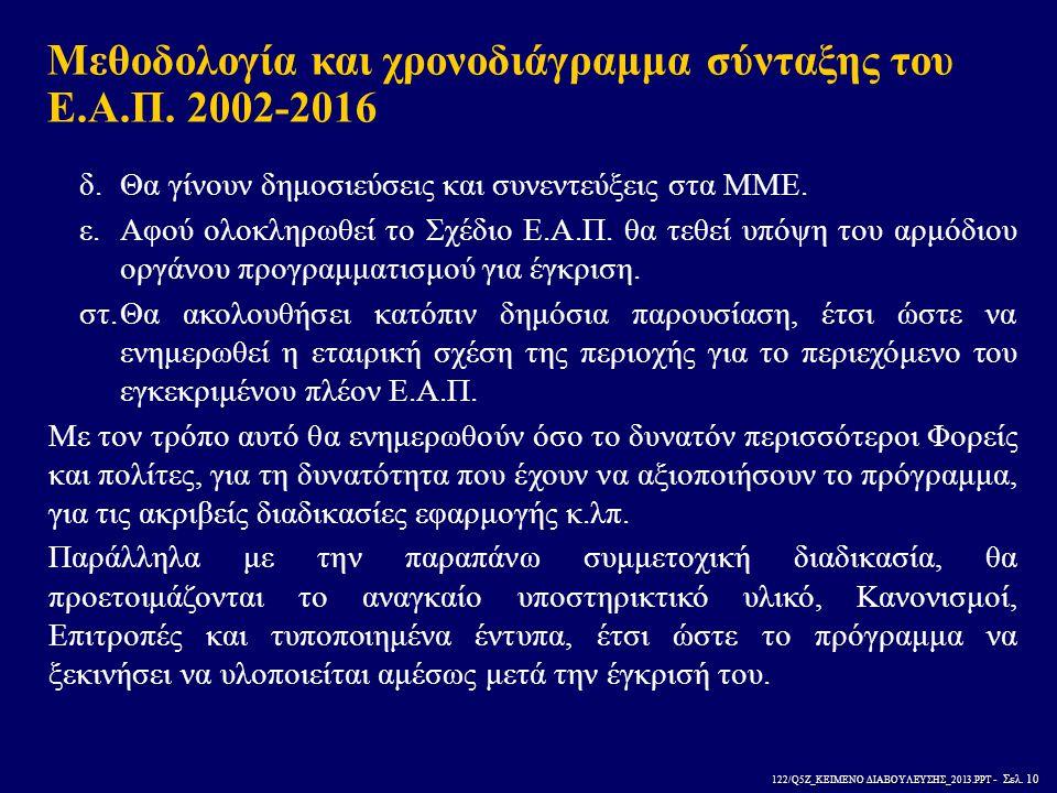 Μεθοδολογία και χρονοδιάγραμμα σύνταξης του Ε.Α.Π. 2002-2016