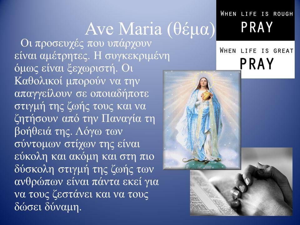 Ave Maria (θέμα)