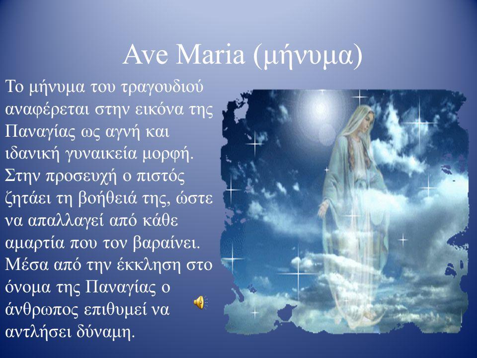 Ave Maria (μήνυμα)
