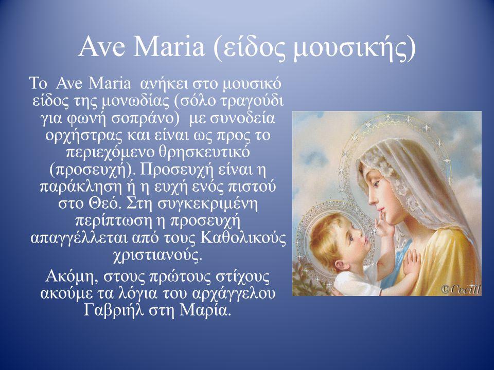 Ave Maria (είδος μουσικής)